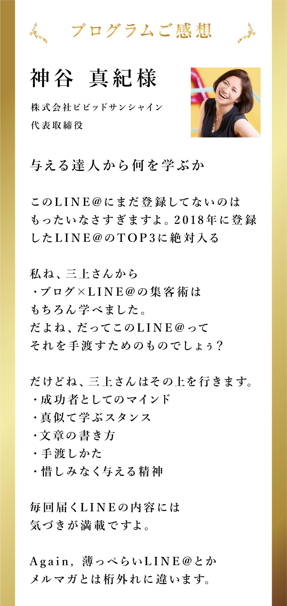 ブログ,LINE@集客