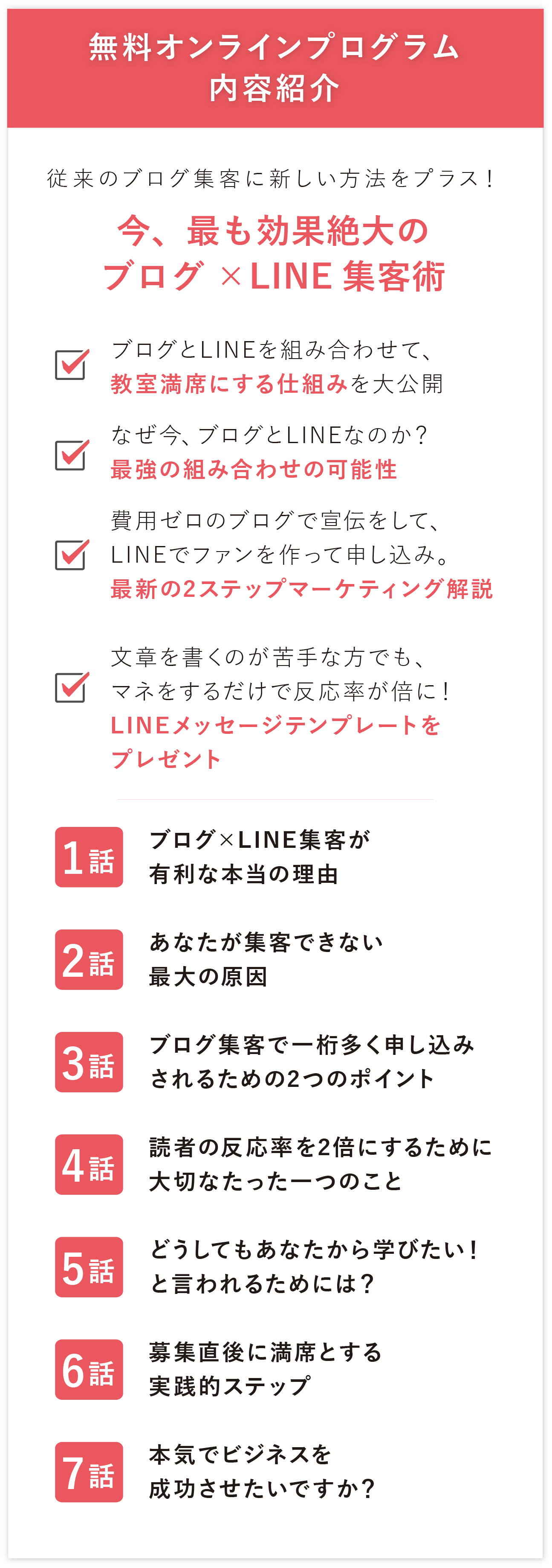 ブログ,LINE@集客,無料オンラインプログラム